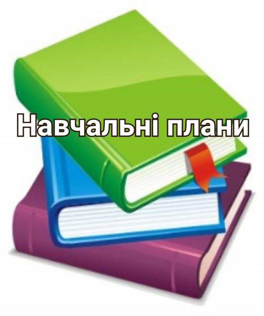 Навчальні плани